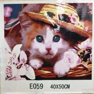 Картина по номерам Котенок E059